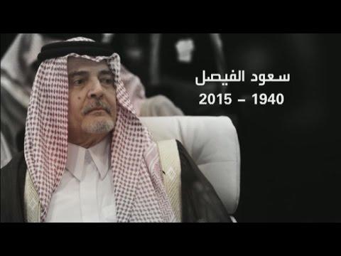 تغطية خاصة: #سعود_الفيصل والأيام الأخيرة