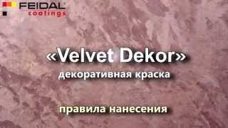 Декоративная штукатура Velvet Dekor ТМ FEIDAL(На сегодняшний день рынок лакокрасочных изделий предлагает широкий выбор материалов для воплощения любых..., 2013-05-23T10:03:35.000Z)