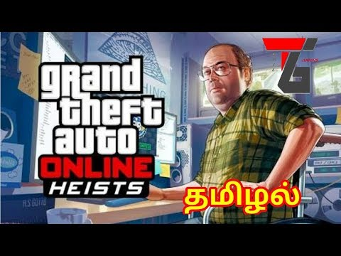 GRAND THEFT AUTO 5  ONLINE HEISTS | TAMIL GAMERS