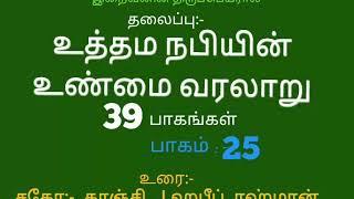 நபி (ஸல்) வரலாறு-பாகம்:25