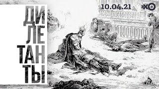 Дилетанты / История русского терроризма // 10.04.21
