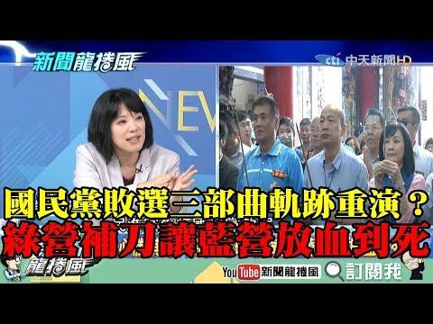 【精彩】國民黨敗選三部曲軌跡重演! 唐慧琳:民進黨最後補「這刀」就讓藍營放血到死!