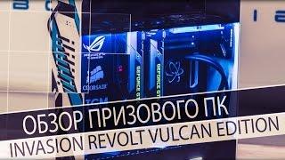 Обзор призового ПК Invasion Revolt Vulcan Edition