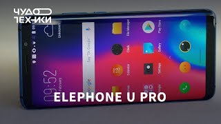 Быстрый обзор | почти топовый Elephone U Pro