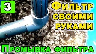 Профессиональный фильтр для садового пруда своими руками Ч.3 | Промывка фильтра(, 2015-01-03T14:21:52.000Z)