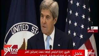 بالفيديو| كيري عن قرار إدانة الاستيطان: مصر التي قدمته.. والجميع يرفض