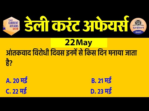 22 May Current Affairs in Hindi | Current Affairs Today | Daily Current Affairs Show | Exam
