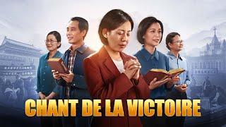 Dieu est ma force « Chant de la victoire »  Film chrétien en français