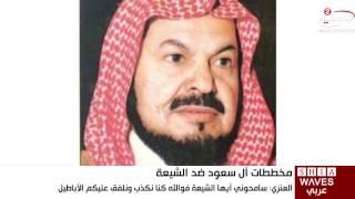 اعترافات وهابي سابق: كنا نكذب ونلفق الأباطيل على الشيعة بأوامر من بندر بن سلطان 25/5/2016
