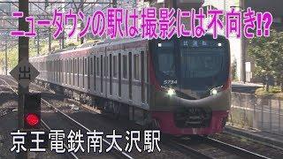 【走行動画】京王南大沢駅、撮影しにくいけどアップダウンが魅力の駅