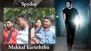 Spyder Tamil Movie Public opinion | Dharavi Makkal Karuththu | Nanbendaa
