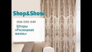 Шторы «Роскошная жизнь». Shop & Show (Дом)