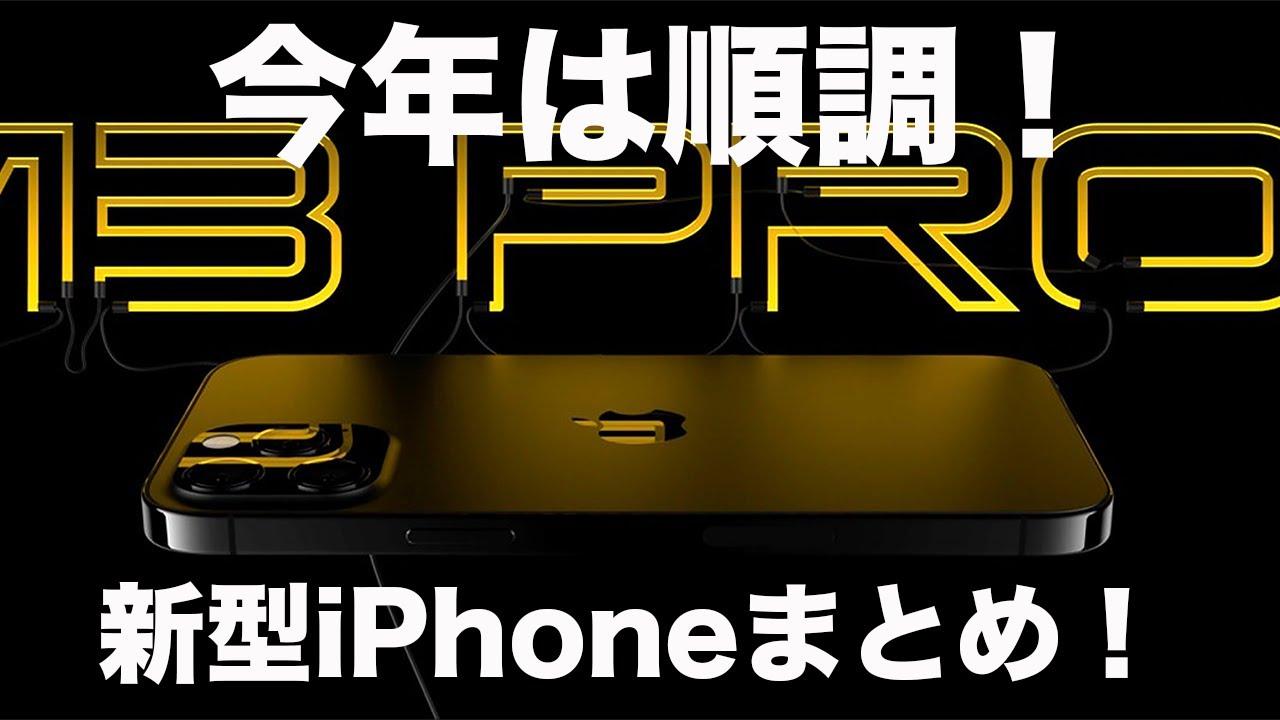 今年は順調新型あいふぉん!iPhone 13/12Sの現在の情報をまとめて紹介!