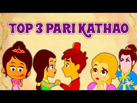 Top 3 Pari Kathao  Gujarati Fairy Tales  Gujarati Varta  Gujarati Bal Varta  Gujarati Cartoon