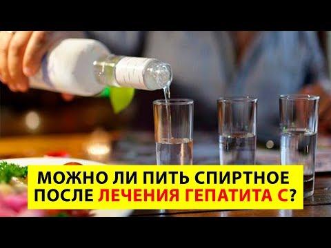 Можно ли пить спиртное после лечения гепатита С?