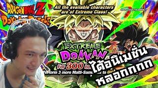Dragon Ball Z Dokkan Battle :-กาชาโบรลี่ใหม่! เบจิโต้และอนิเมชั่นหลอกมาเต็ม!