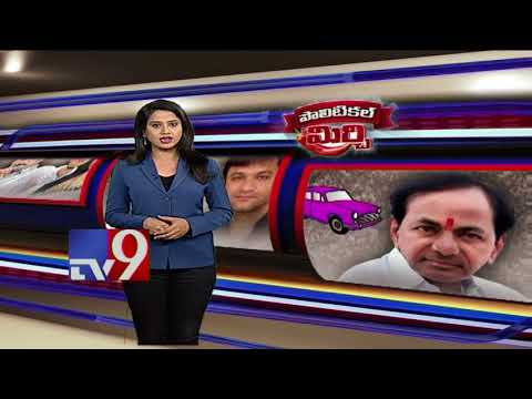 Political Mirchi : Masala News From Telugu States || 12-07-2018 -  TV9