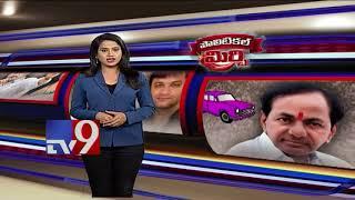 Political Mirchi : Masala News From Telugu States    12-07-2018 -  TV9