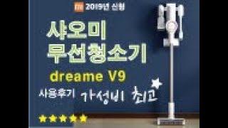 샤오미 무선청소기 dreame v9 사용후기
