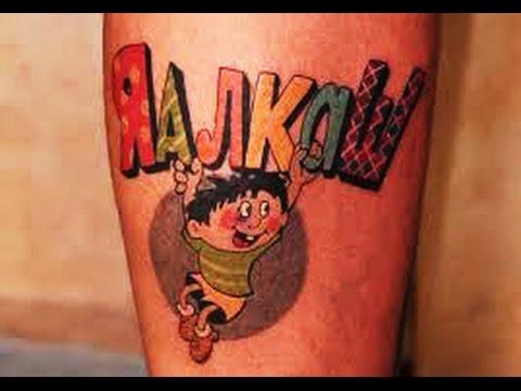 Удаление татуировки лазером мои впечатления