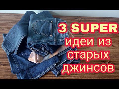 Старых джинсов своими руками