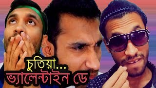 Robi Vai Hihi | Cutiya valentine day | চুতিয়া ভ্যালেন্টাইন ডে