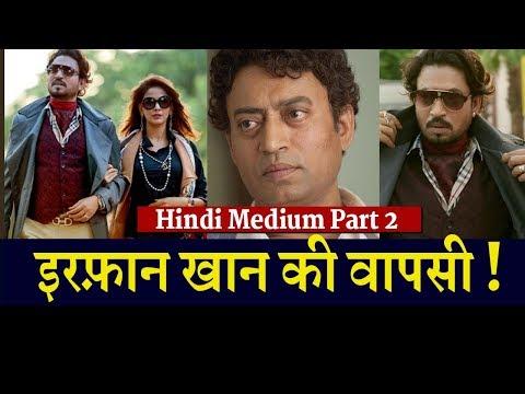 Irrfan Khan Returns To India Will Shoot Hindi Medium Part 2 ! Mp3