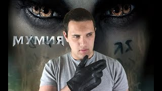 Мумия - обзор фильма