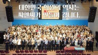 2019 씨앤씨 단체사진촬영, 유빈 공연, 인터뷰 [4…