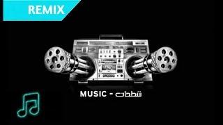 ريمكس - شيلات - Remix