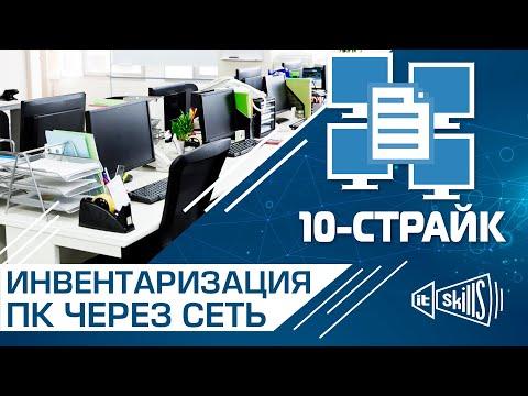 Инвентаризация и учет компьютеров по сети 10 страйк
