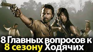 8 ГЛАВНЫХ ВОПРОСОВ к 8 сезону сериала Ходячие Мертвецы на которые он ОБЯЗАН ОТВЕТИТЬ