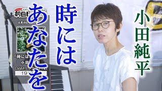 「ようこそ!ENKAの森」 第58回放送 新曲レッスン#1 小田純平「時にはあなたを」