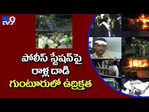 Mob attacks police station in Guntur - TV9