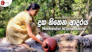 duka-hithena-adaraya-nadeesha-wijesundara