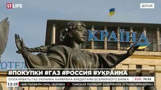 Украина планирует покупать газ у России(, 2016-06-04T11:25:22.000Z)