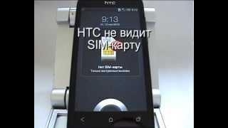 HTC не видит SIM-карту(Проблема с определением или работоспособностью SIM-карты в смартфонах htc Подробнее на сайте: http://123htc.ru/111-htc-ne-..., 2015-11-13T13:08:28.000Z)