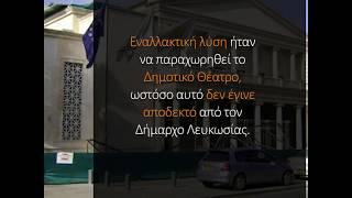 Fact Checking: Η συζήτηση για ανέγερση νέας Βουλής εκτός Λευκωσίας