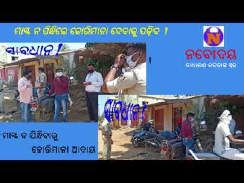 #Fine by Tahasildar for not wearing Mask at Nabarangpur