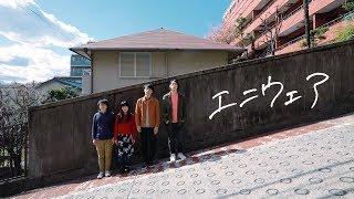 ベランダ「エニウェア」Music Video dir.廣田達也 □Release Info 2018.0...