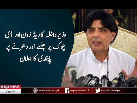 Chaudhry Nisar Press Conference 11 April 2016 - Express News