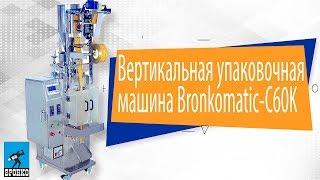 видео Вертикальное фасовочно-упаковочное оборудование