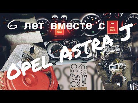 6 лет вместе с Opel Astra J.