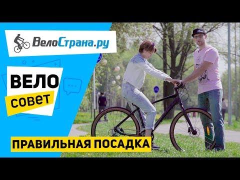 Как правильно сесть на велосипед? Велосовет #2