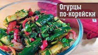 Вкусный и быстрый салат - ОГУРЦЫ ПО-КОРЕЙСКИ (сметут за минуту)