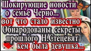 Дом 2 новости 27 января (эфир 2.02.20) Обнародованы секреты прошлого Стецевят. Новости о семье Черно