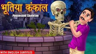 भूतिया कंकाल | PART 1 | Haunted Story | Horror Story | Hindi Stories | Kahaniya | Dream Stories TV