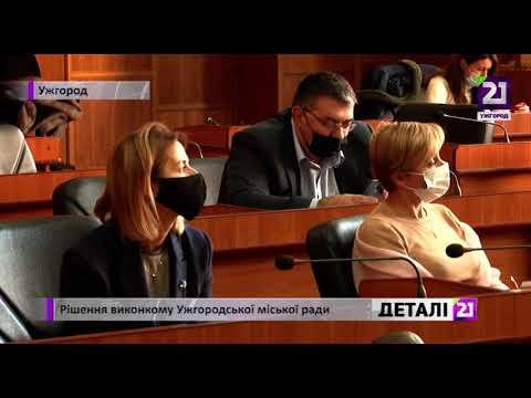 21 channel: Рішення виконкому Ужгородської міської ради