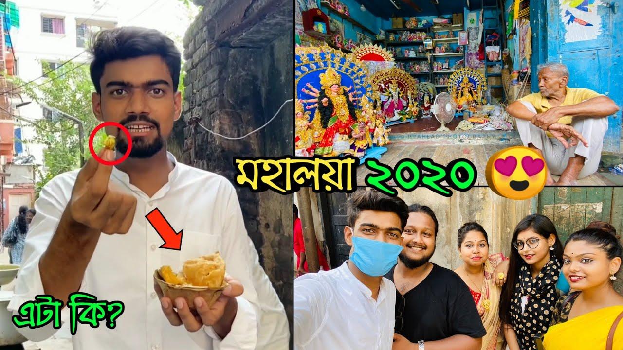 How I Spent Mahalaya 2020 |কলকাতা কুমোরটুলি|সাথে ছিলো উত্তর কলকাতা বাগবাজারের বিখ্যাত পটলার কচুরি 🤤😍