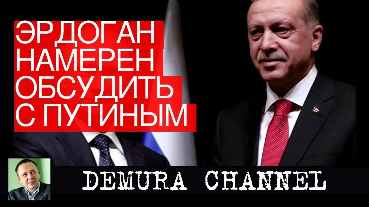 Эрдоган намерен обсудить с Путиным решение США по Голанам
